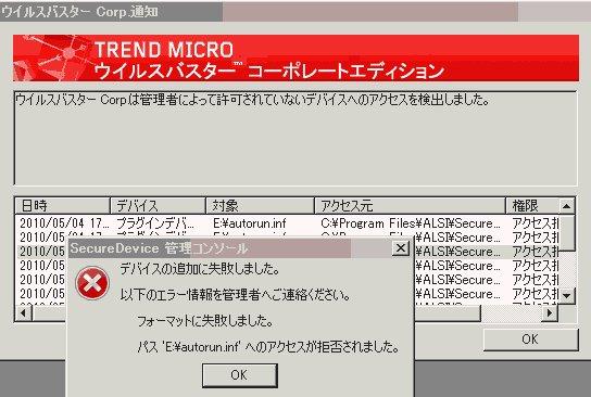 バージョン エディション ウイルスバスター アップ コーポレート ウイルスバスター コーポレートエディションをインストールしているマシンで、VVAULTのマスタドライブへrobocopyコマンドを使用するとOSがハングアップすることがある
